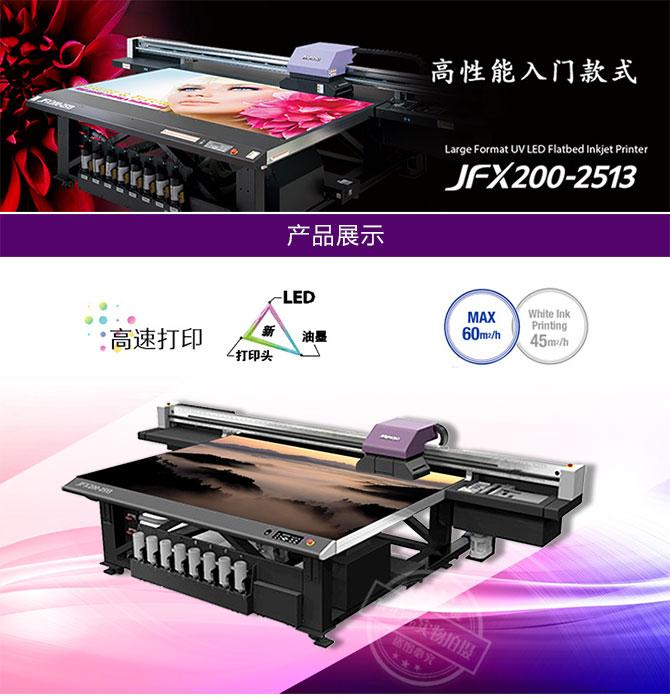 大型打印机_大型打印机JFX200-2513-丝印机,移印机,双色移印机,电动丝印机,UV ...